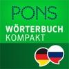 Wörterbuch Russisch - Deutsch KOMPAKT von PONS