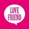 Loveフレンド『はじめるSNS』恋活アプリ