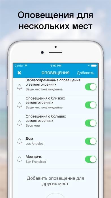 eQuake - землетрясения, оповещения, сеть датчиковСкриншоты 2