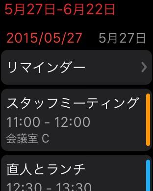 Fantastical 2 for iPhone - カレンダーとリマインダー Screenshot