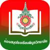 Pibulwitthayai Library Wiki
