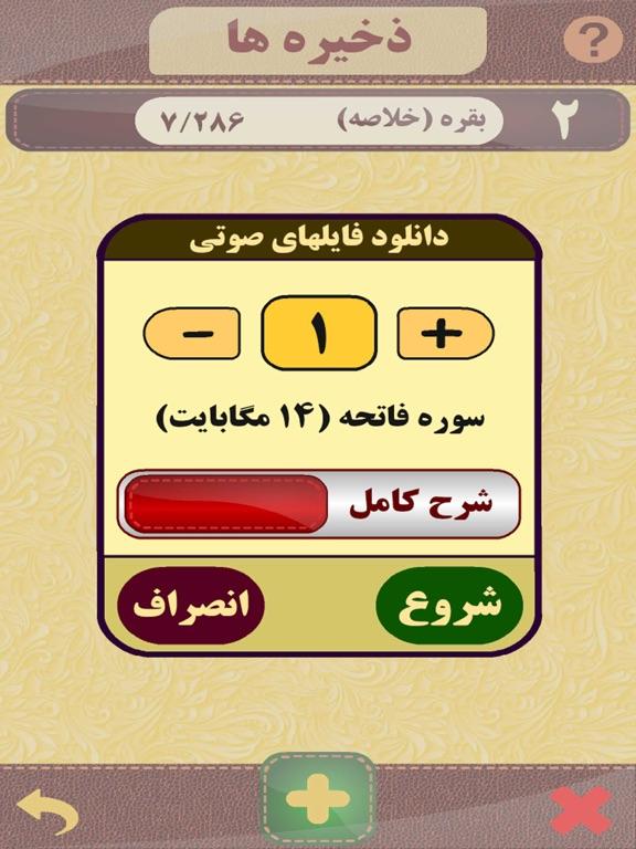 Screenshots of Quran Hakim Farsi قرآن حکیم for iPad