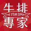 裕國生鮮:牛排專家 Wiki