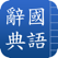 中國漢語辭典 Chinese Dictionary