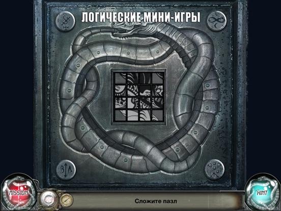 Игра Поиск предметов: Петля Времени
