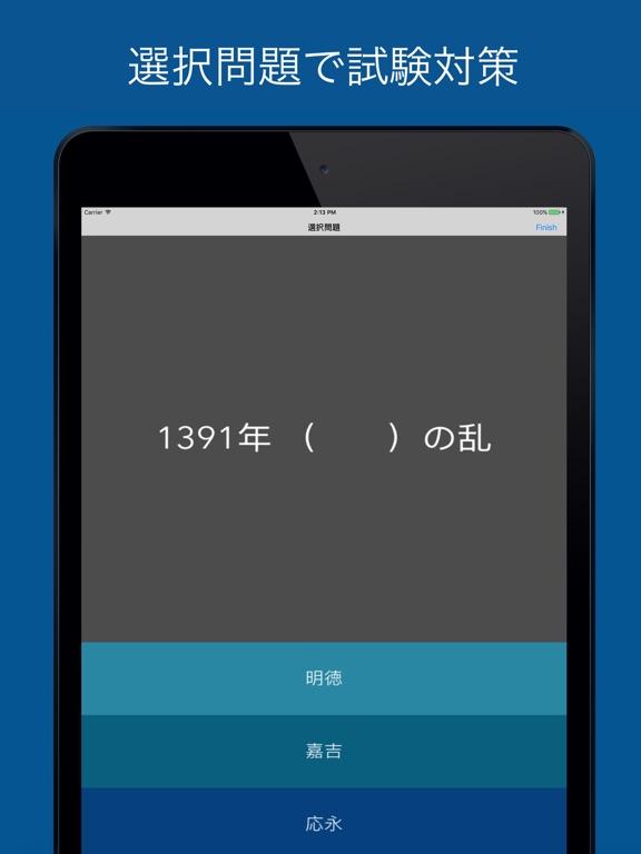 毎年試験に出る日本史 - 年号・事件・人物 Screenshot