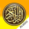الكريم - true Quran حر app free for iPhone/iPad