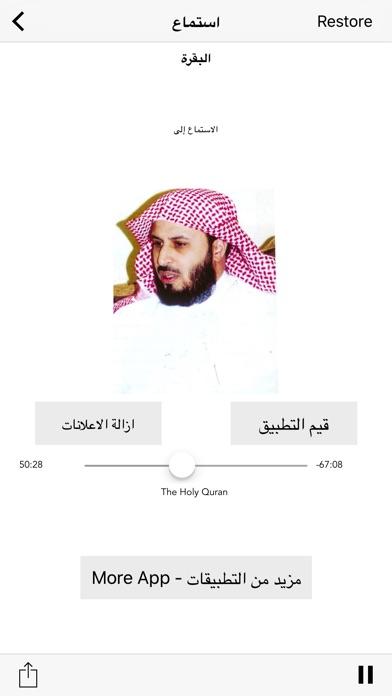 سعد الغامدي  مصحف كامل -Saad Al Ghamidi Quran MP3لقطة شاشة2