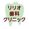 リリオ歯科クリニック(医療法人 伸義会) Wiki