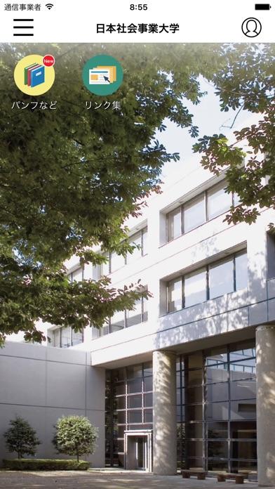 日本社会事業大学のおすすめ画像1