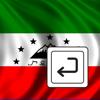 Цахурская клавиатура Wiki