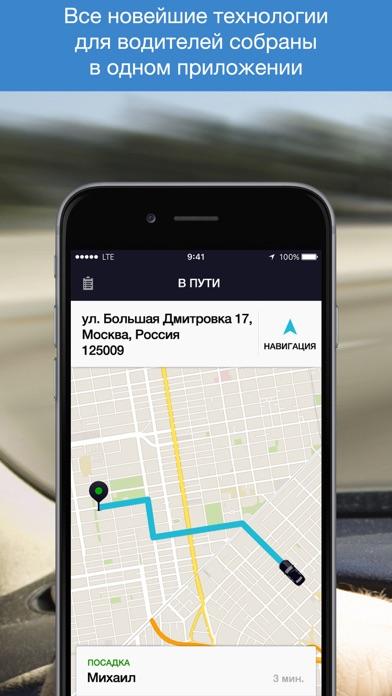 скачать приложение убер для клиентов для айфона - фото 8