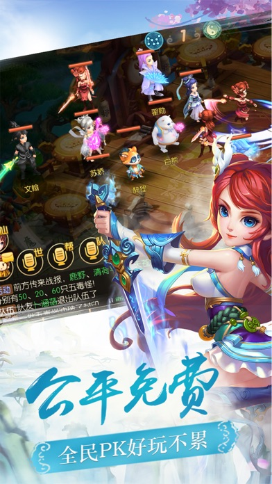 仙境修仙-Q萌梦幻修仙回合制经典手游 Screenshot 5