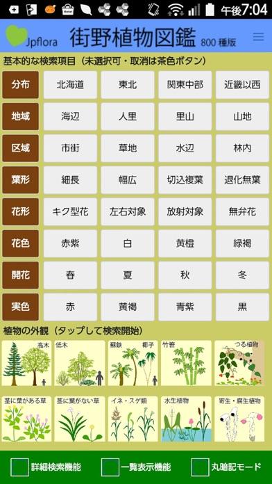 街野植物図鑑 screenshot1