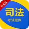 司法考试-中国法律法学司考题库2017最新版