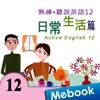 熟練•聽說英語12日常生活