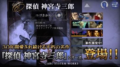 探偵 神宮寺三郎 Oldies(オールディーズ)のスクリーンショット1