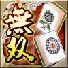 Mahjong musou - Play Mahjong everyday! mahjong