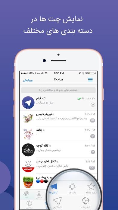 ویس گپ تلگرام