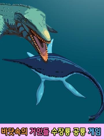 아기 공룡 코코의 공룡 탐험 시리즈 3 : 바닷속 공룡 수장룡 세계 탐험, 수장룡 키우기 screenshot 4