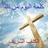 كلمة اليوم من الله الكتاب الشريف