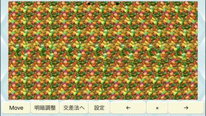 3D視力回復2/HD screenshot1