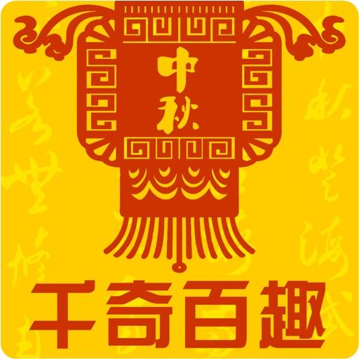 千奇百趣中秋节【中秋节各地习俗】