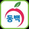 동백농수축 할인마트 Wiki