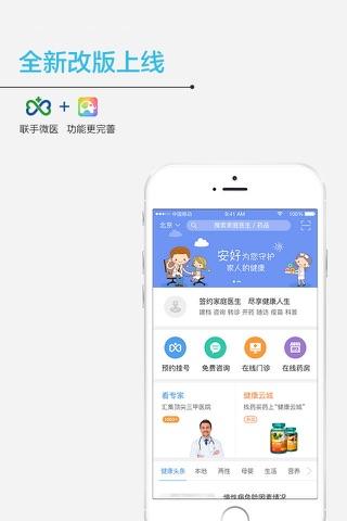 安好 - 全国家庭医生服务平台 screenshot 1
