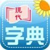 現代中國語文字典