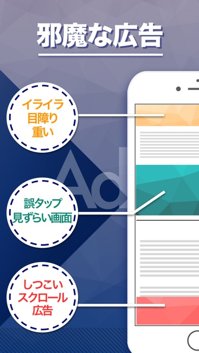 広告ブロッカー(ウェブ画面上の広告をブロッ... screenshot1