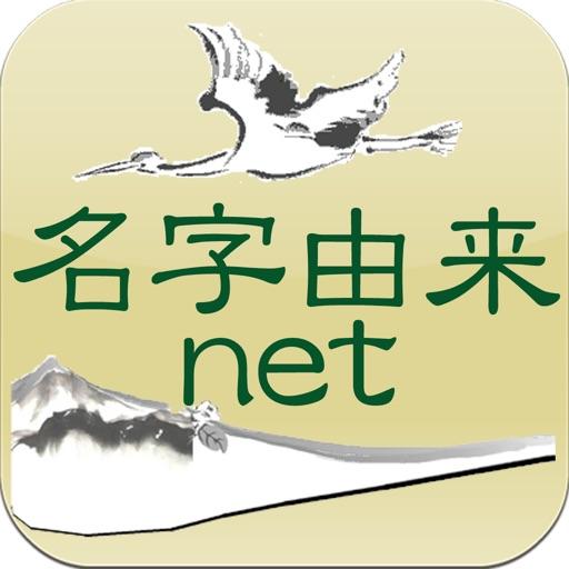 名字由来net 〜全国都道府県の名前ランキングや家紋家系図〜