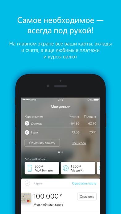 скачать приложение банка открытие на компьютер - фото 3