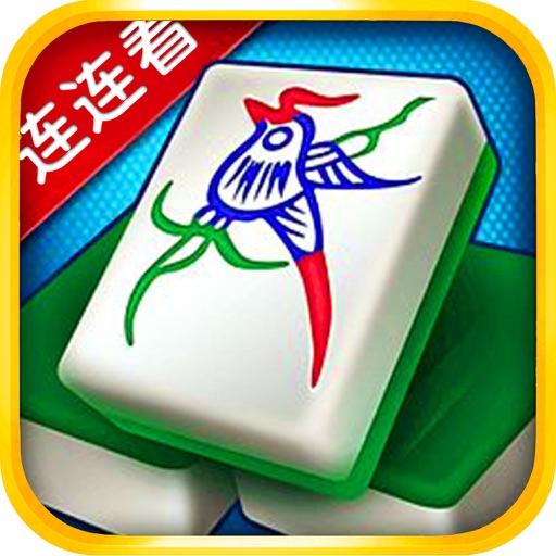 连连看 - Matching game iOS App