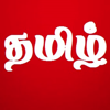 Top News in Tamil