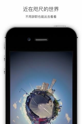 临界VR-全景视频和3D VR播放器 screenshot 4