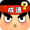 chao xiao - 游戏 - 猜成语益智游戏  artwork