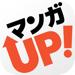 マンガUP!スクエニの人気漫画が毎日読める漫画アプリ