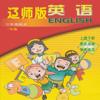 英语三年级辽师版-上下册 Wiki