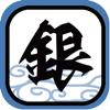 金魂クイズ for 銀魂(GINTAMA)