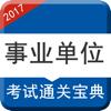 事业单位公共基础知识最新题库-2017国家公务员考试精选集