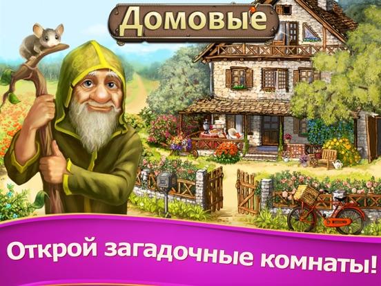 Игра Домовые - игра для всей семьи