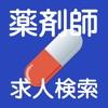 薬剤師求人 薬剤師の就職・転職を支援する仕事検索アプリ