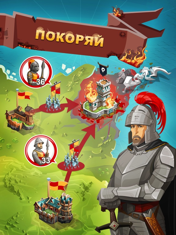 Игра Empire Four Kingdoms