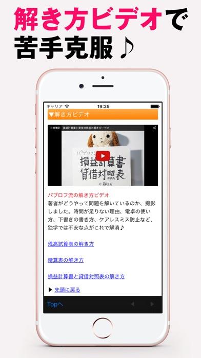 パブロフ簿記3級 日商簿記仕訳対策 201... screenshot1