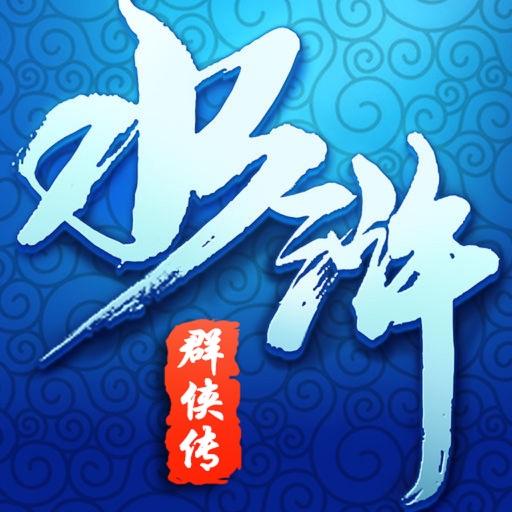 水浒群侠传-群英志传奇卡牌手游