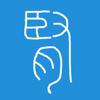 肾斗士-肌酐清除率计算器/肾小球过滤率计算器/肾衰竭