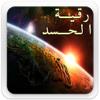 Ruqyah Shariah Full MP3 رقية شرعية