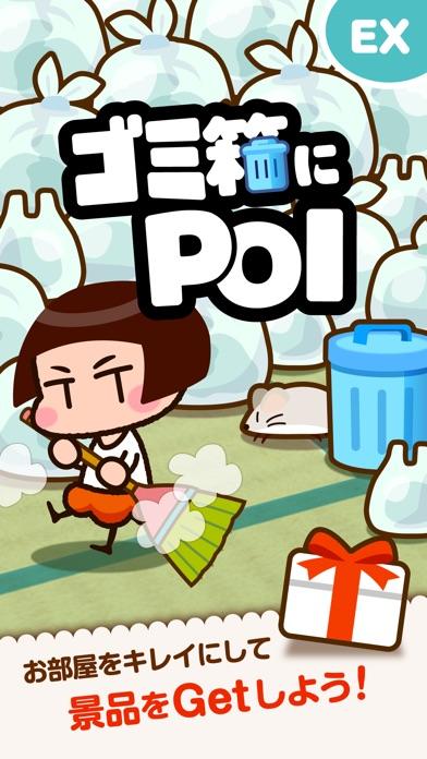 ゴミ箱にPOI -楽しく遊んで景品をゲット-のスクリーンショット1