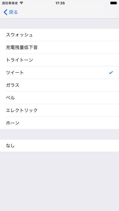 赤タイマー Screenshot